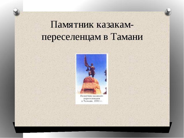 Памятник казакам-переселенцам в Тамани