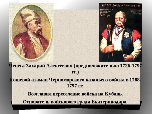 Чепега Захарий Алексеевич (предположительно 1726-1797 гг.) Кошевой атаман Че...