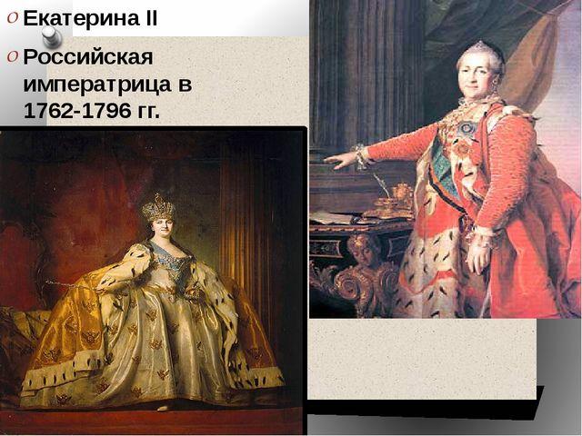 Екатерина II Российская императрица в 1762-1796 гг.