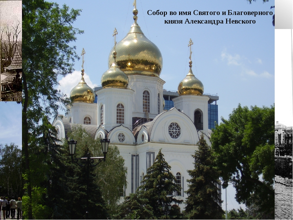 Собор во имя Святого и Благоверного князя Александра Невского