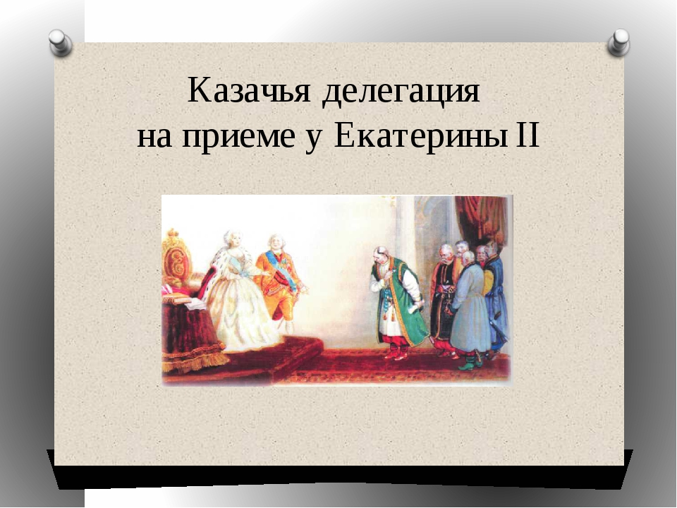 Казачья делегация на приеме у Екатерины II