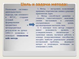 Реализация системно-деятельностного подхода, как основного в ФГОС, создание у