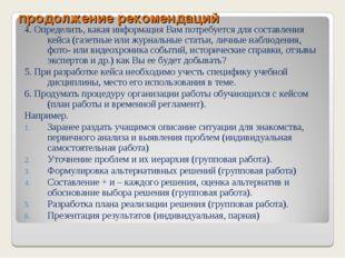 продолжение рекомендаций 4. Определить, какая информация Вам потребуется для