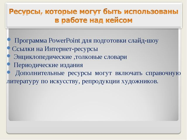 Программа PowerPoint для подготовки слайд-шоу Ссылки на Интернет-ресурсы Энц...