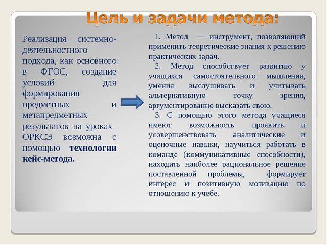 Реализация системно-деятельностного подхода, как основного в ФГОС, создание у...