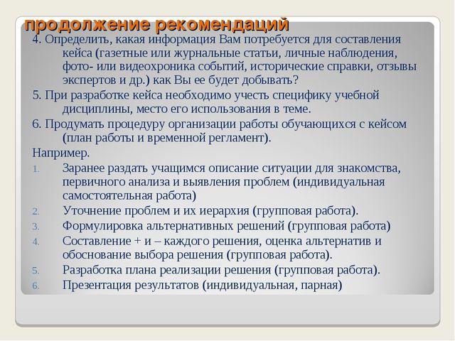 продолжение рекомендаций 4. Определить, какая информация Вам потребуется для...