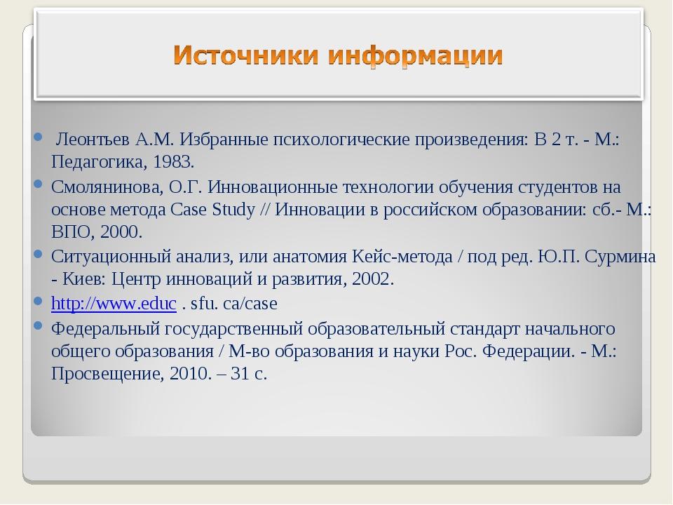 Леонтьев A.M. Избранные психологические произведения: В 2 т. - М.: Педагогик...