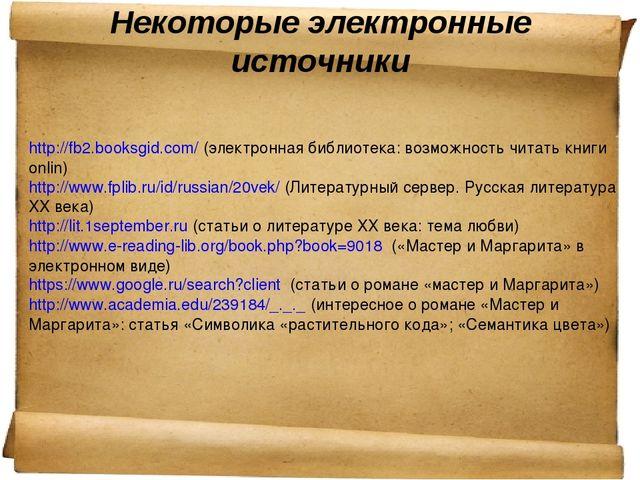 Некоторые электронные источники http://fb2.booksgid.com/ (электронная библиот...