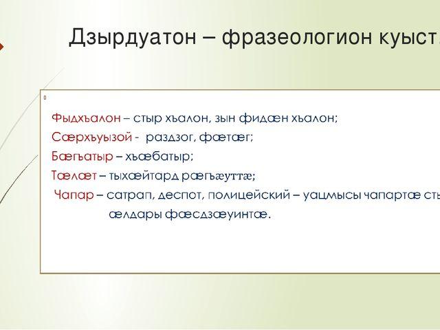 Дзырдуатон – фразеологион куыст.