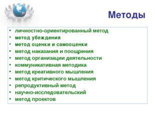 Методы личностно-ориентированный метод метод убеждения метод оценки и самооце
