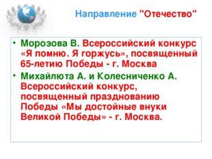 """Направление """"Отечество"""" Морозова В. Всероссийский конкурс «Я помню. Я горжусь"""