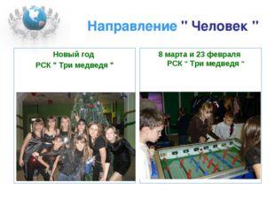 """Направление """" Человек """" Новый год РСК """" Три медведя """" 8 марта и 23 февраля РС"""