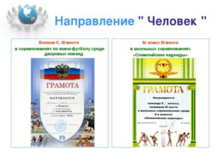 "Направление "" Человек "" Волков С. III место в соревнованиях по мини-футболу с"