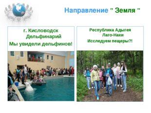 """Направление """" Земля """" г. Кисловодск Дельфинарий Мы увидели дельфинов! Республ"""