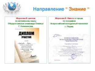 """Направление """" Знание """" Морозова В. диплом по английскому языку Общероссийская"""