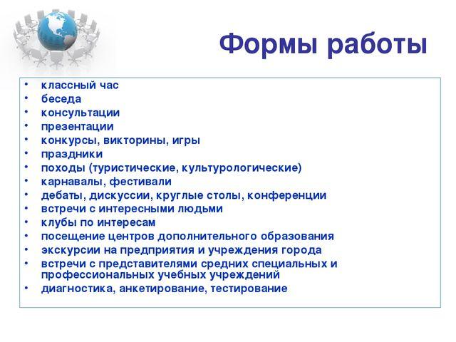 Формы работы классный час беседа консультации презентации конкурсы, викторины...