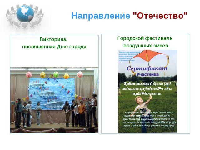 Викторина, посвященная Дню города Городской фестиваль воздушных змеев Направ...