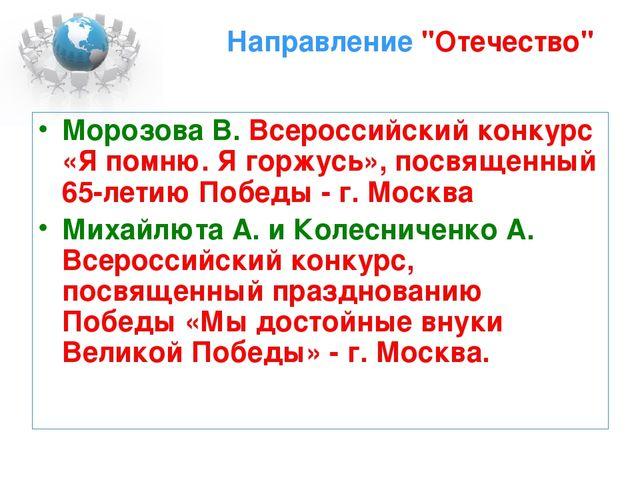 """Направление """"Отечество"""" Морозова В. Всероссийский конкурс «Я помню. Я горжусь..."""