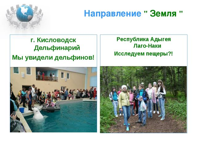"""Направление """" Земля """" г. Кисловодск Дельфинарий Мы увидели дельфинов! Республ..."""