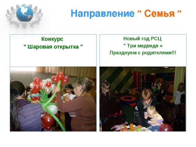 """Направление """" Семья """" Конкурс """" Шаровая открытка """" Новый год РСЦ """" Три медвед..."""