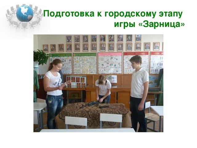 Подготовка к городскому этапу игры «Зарница»
