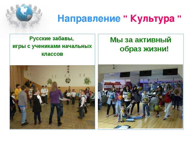 """Направление """" Культура """" Русские забавы, игры с учениками начальных классов М..."""