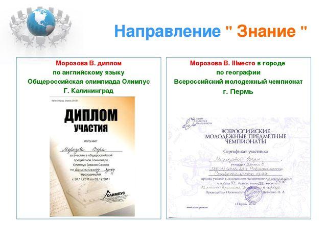 """Направление """" Знание """" Морозова В. диплом по английскому языку Общероссийская..."""