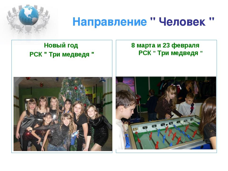"""Направление """" Человек """" Новый год РСК """" Три медведя """" 8 марта и 23 февраля РС..."""