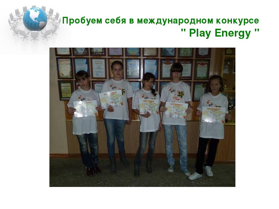 """Пробуем себя в международном конкурсе """" Play Energy """""""
