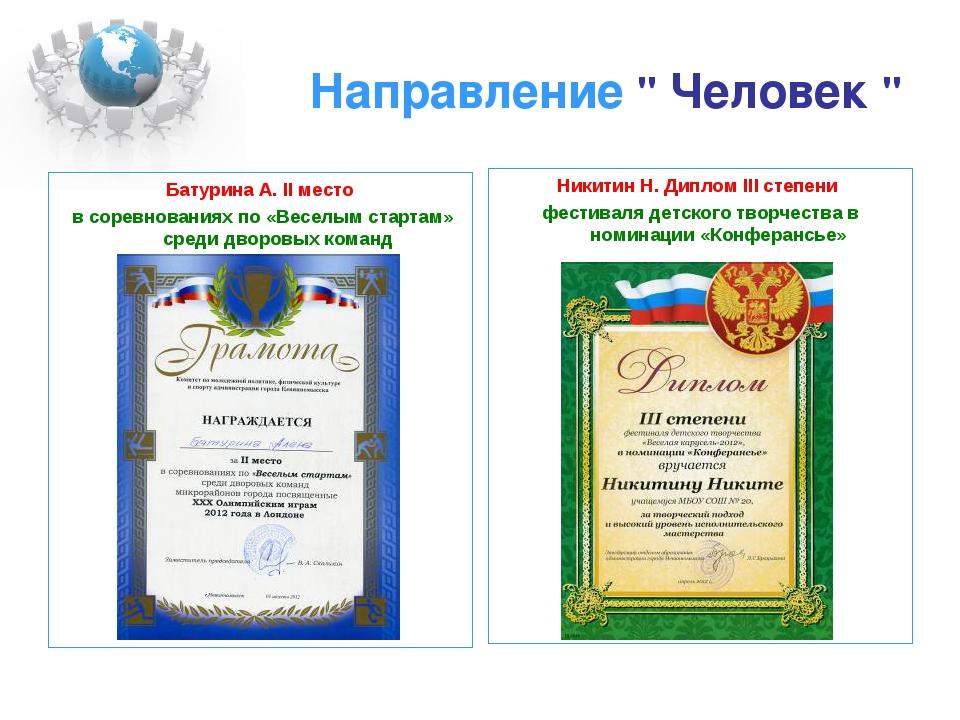 """Направление """" Человек """" Батурина А. II место в соревнованиях по «Веселым стар..."""