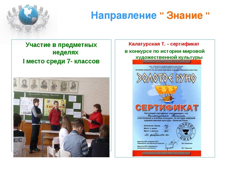 """Направление """" Знание """" Участие в предметных неделях I место среди 7- классов..."""