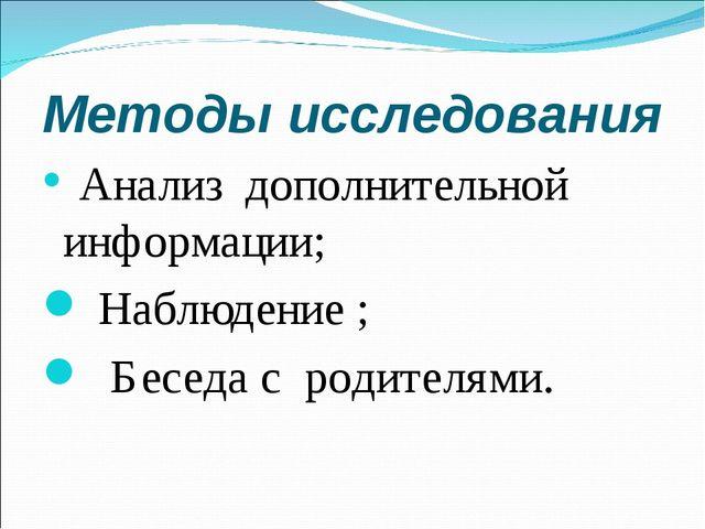 Методы исследования Анализ дополнительной информации; Наблюдение ; Беседа с...