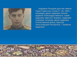 Абдураим Решидов удостоен звания Героя Советского Союза 27. 06. 1945 г., наг