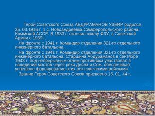 Герой Советского Союза АБДУРАМАНОВ УЗЕИР родился 25. 03.1916 г. 1 с. Новоанд
