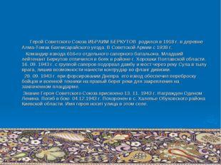 Герой Советского Союза ИБРАИМ БЕРКУТОВ родился в 1918 г. в деревне Алма-Тома