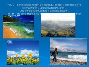 Крым - величайшее творение природы, секрет , которого в его многоликости, мно