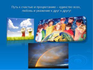Путь к счастью и процветанию – единство всех, любовь и уважение к друг к другу!