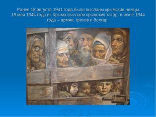 Ранее 18 августа 1941 года были высланы крымские немцы. 18 мая 1944 года из
