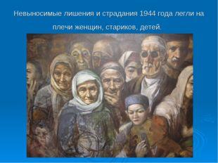 Невыносимые лишения и страдания 1944 года легли на плечи женщин, стариков, де
