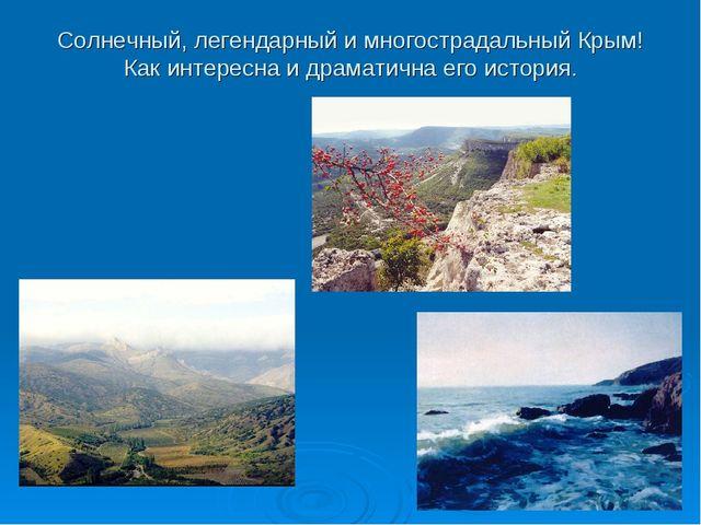 Солнечный, легендарный и многострадальный Крым! Как интересна и драматична ег...