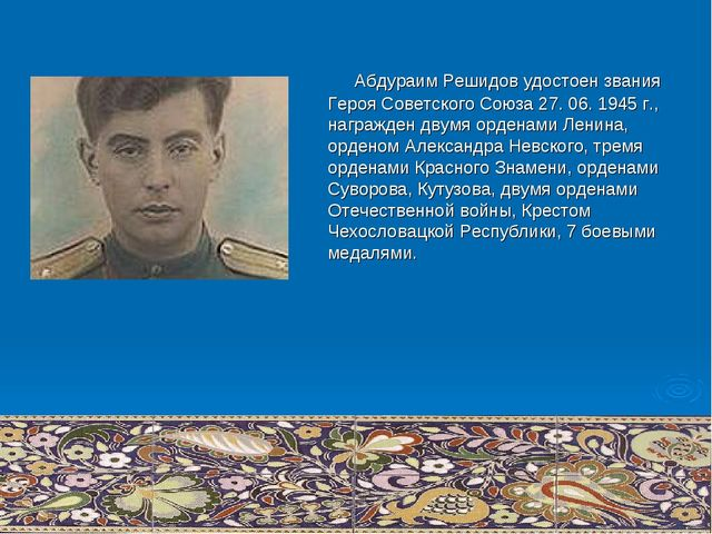 Абдураим Решидов удостоен звания Героя Советского Союза 27. 06. 1945 г., наг...