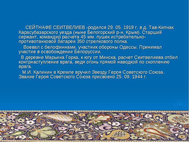 СЕЙТНАФЕ СЕИТВЕЛИЕВ -родился 29. 05. 1919 г. в д. Тав-Кипчак Карасубазарског...