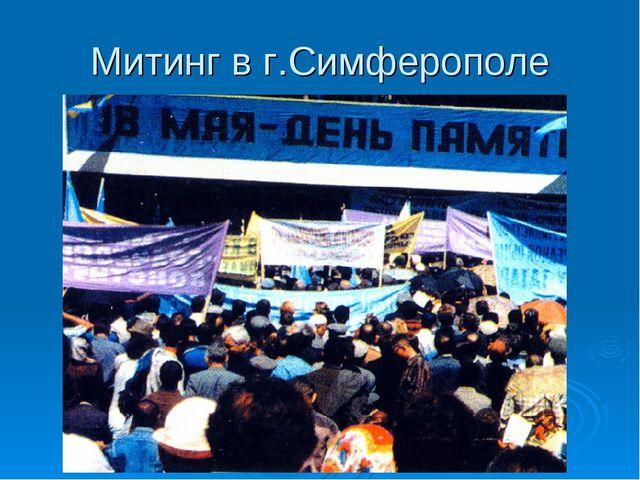 Митинг в г.Симферополе