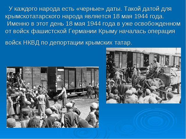 У каждого народа есть «черные» даты. Такой датой для крымскотатарского народ...