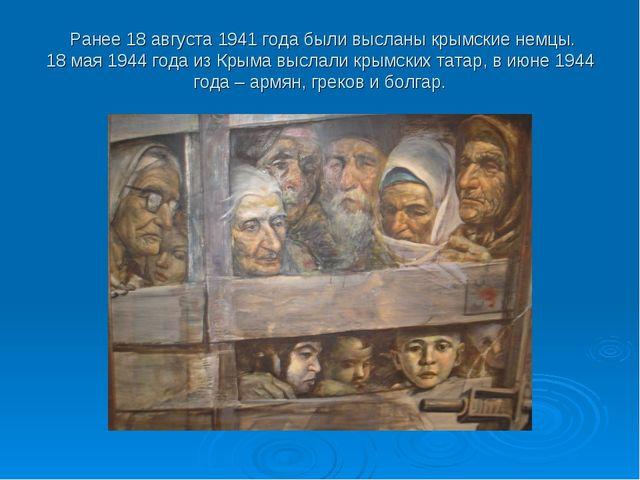 Ранее 18 августа 1941 года были высланы крымские немцы. 18 мая 1944 года из...