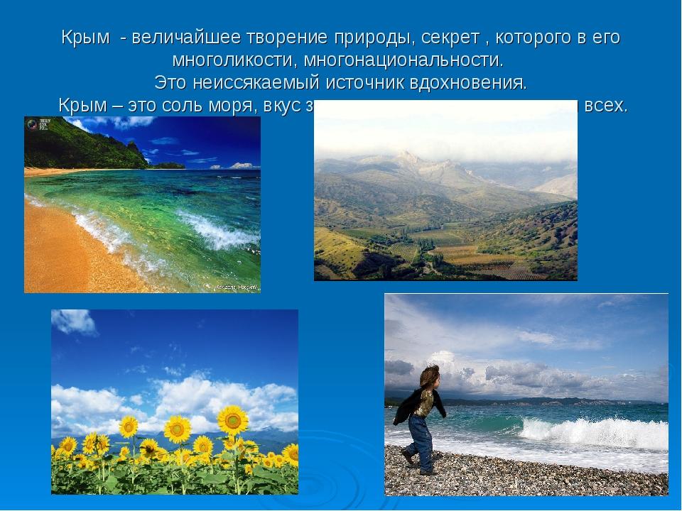 Крым - величайшее творение природы, секрет , которого в его многоликости, мно...