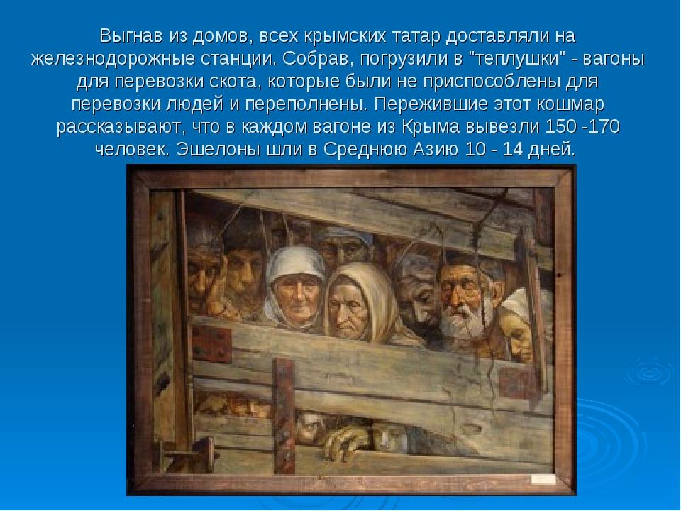 Выгнав из домов, всех крымских татар доставляли на железнодорожные станции. С...