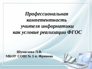 Профессиональная компетентность учителя информатики как условие реализации ФГ