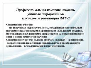 Профессиональная компетентность учителя информатики как условие реализации Ф