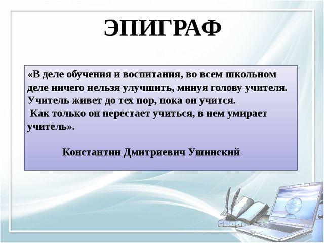 «В деле обучения и воспитания, во всем школьном деле ничего нельзя улучшить,...